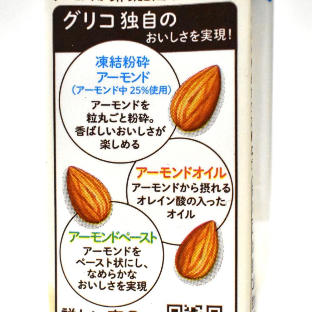 江崎グリコ アーモンド効果オリジナル