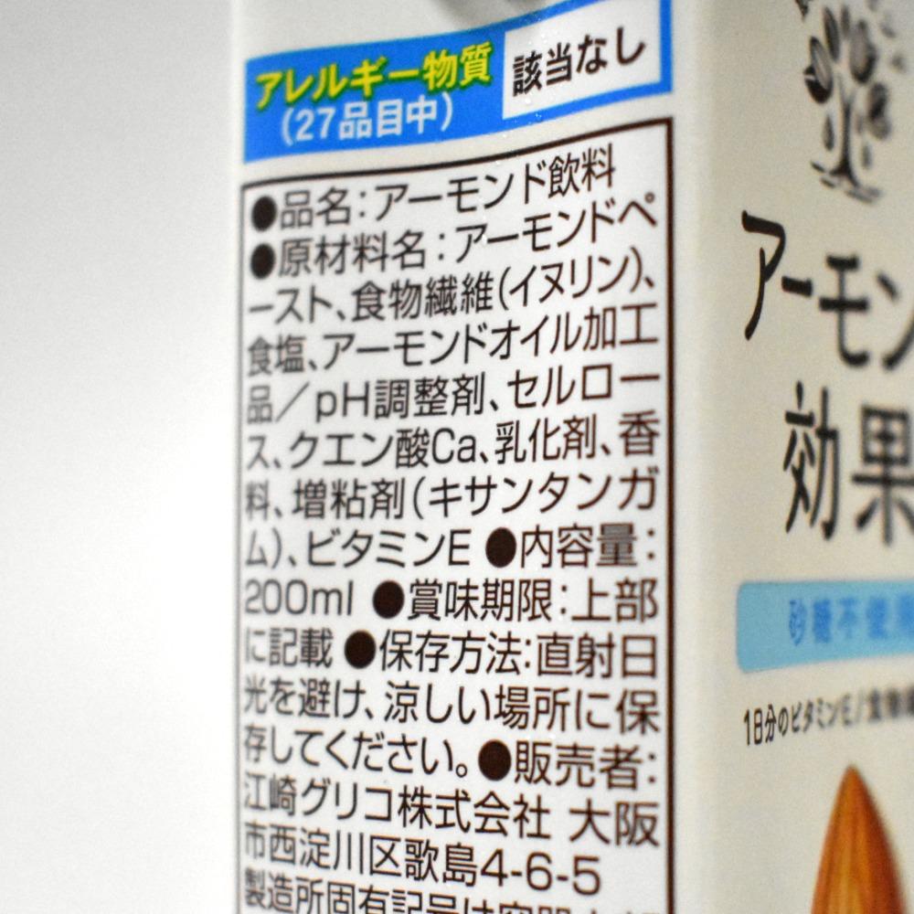 アーモンド効果砂糖不使用