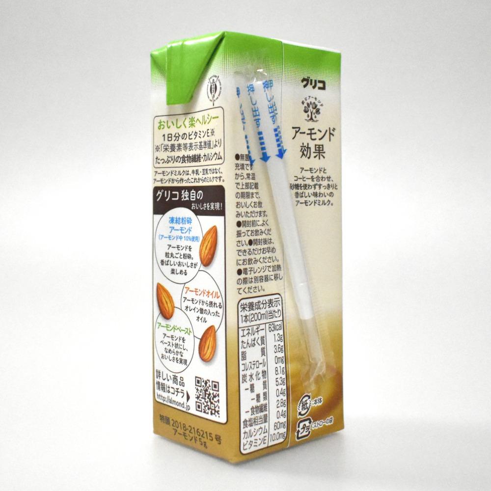 江崎グリコ アーモンド効果 砂糖不使用コーヒー