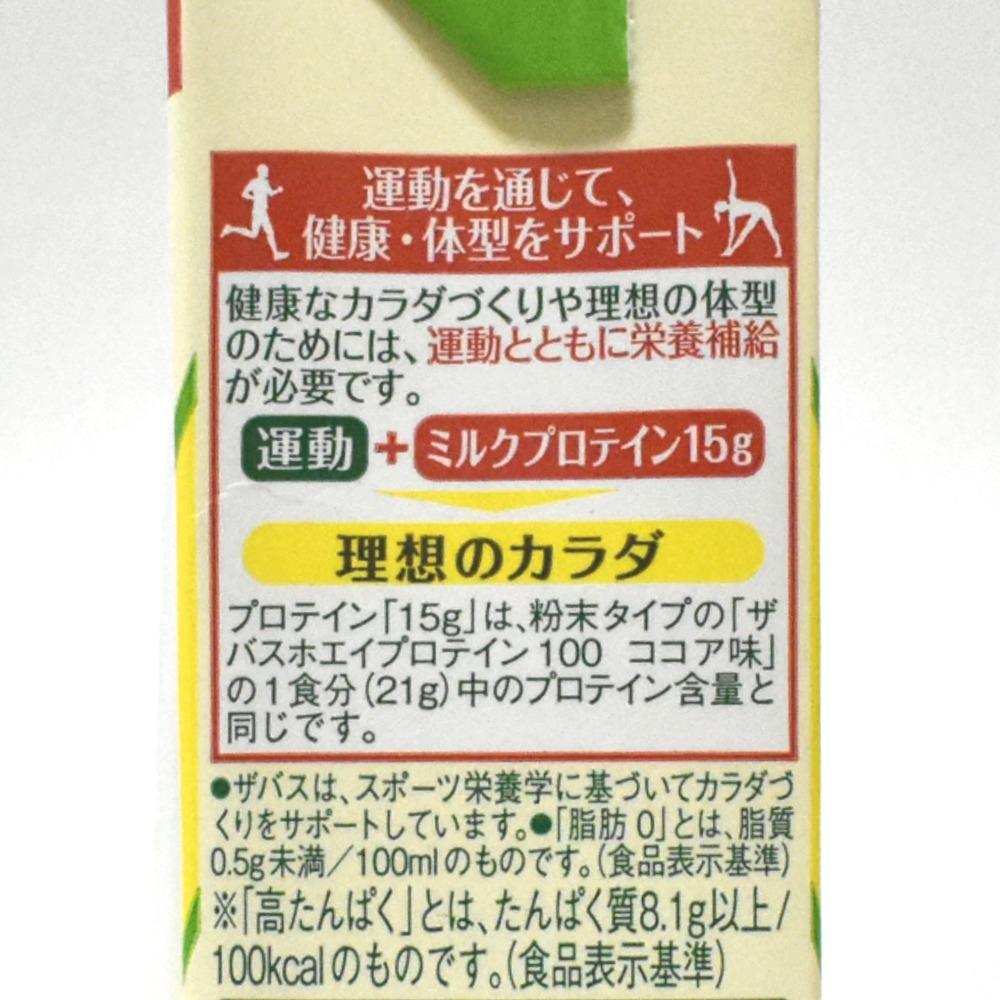 ザバスミルクプロテイン脂肪0バナナ風味