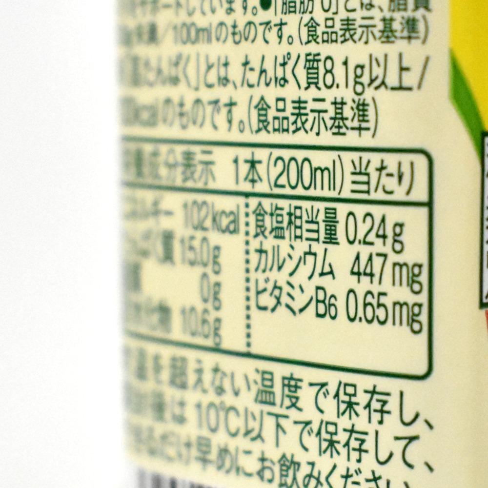 ザバス ミルクプロテイン脂肪0バナナ風味