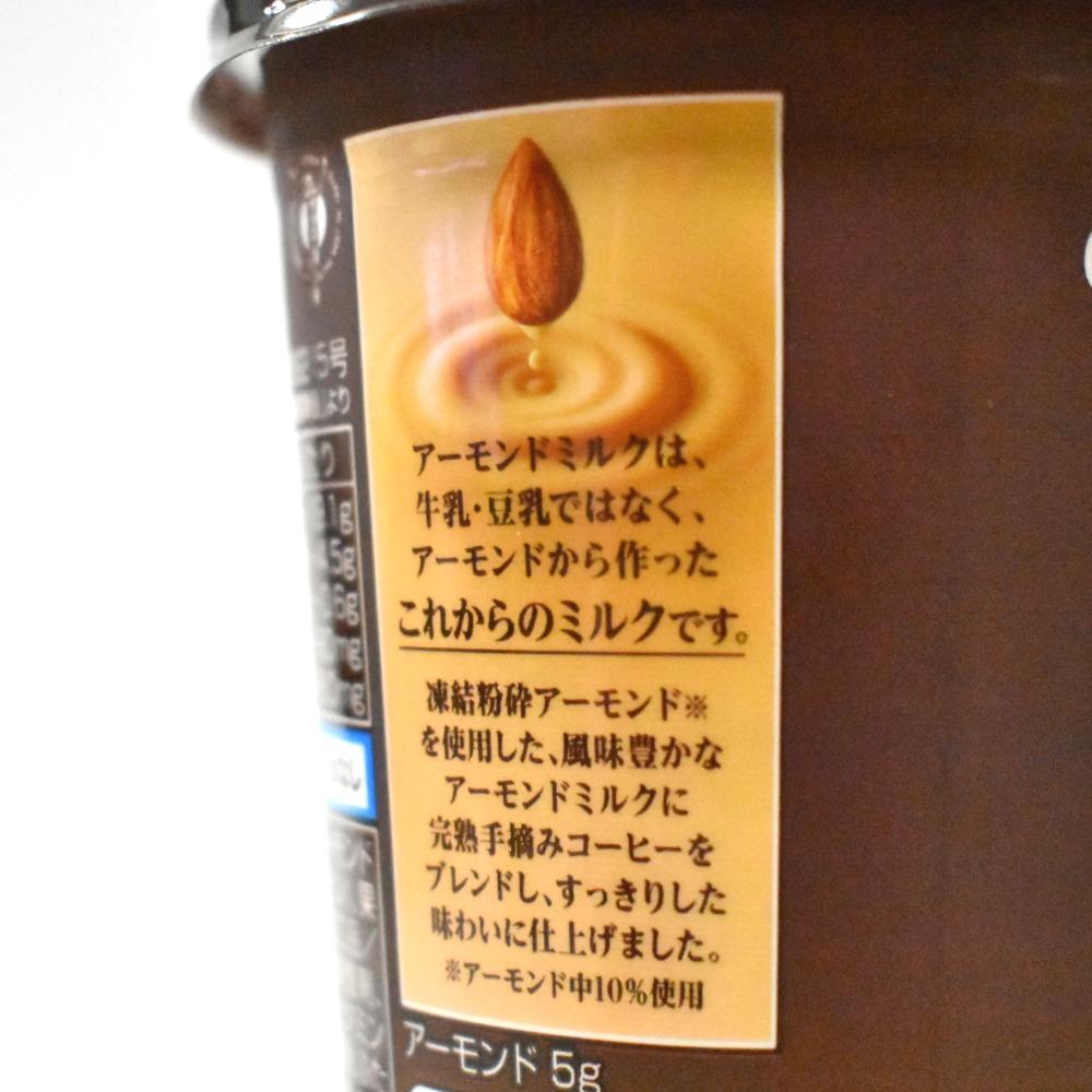 江崎グリコ アーモンド効果 TASTY カフェアーモンドラテ