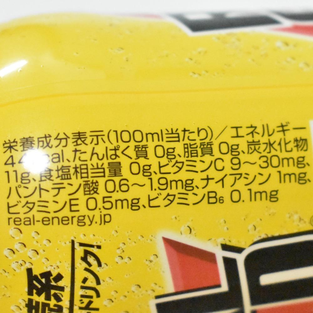 リアルゴールドウルトラチャージレモンの栄養成分表示