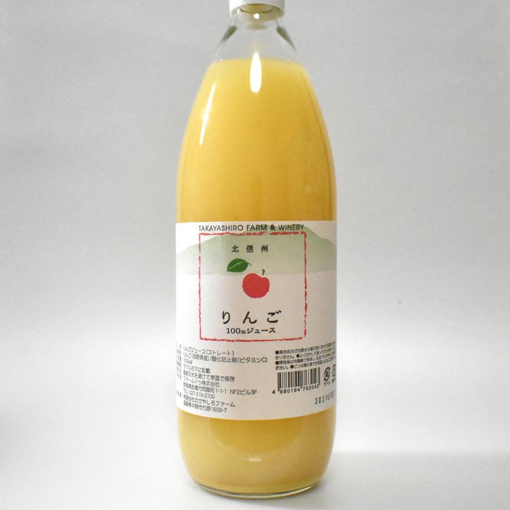 たかやしろファームの北信州りんご100%ジュース