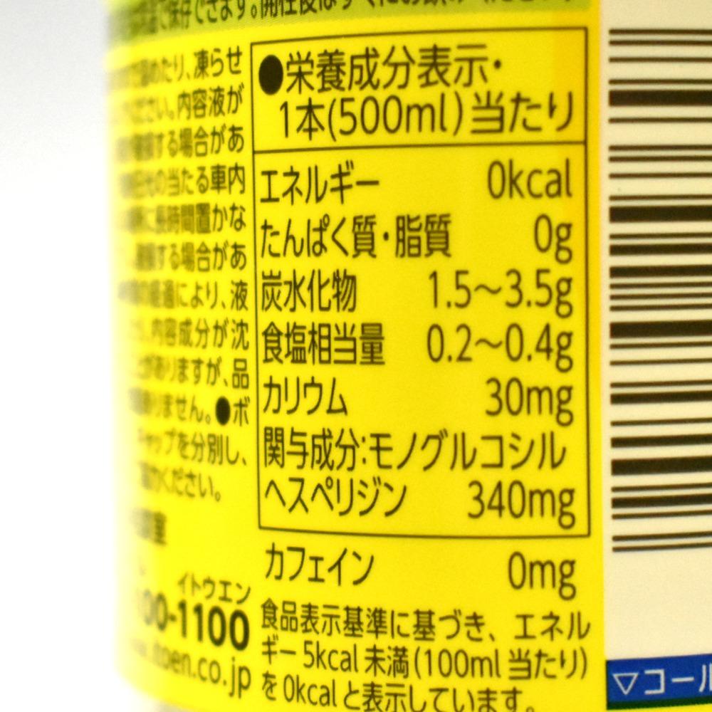 伊藤園スタイリースパークリングレモン