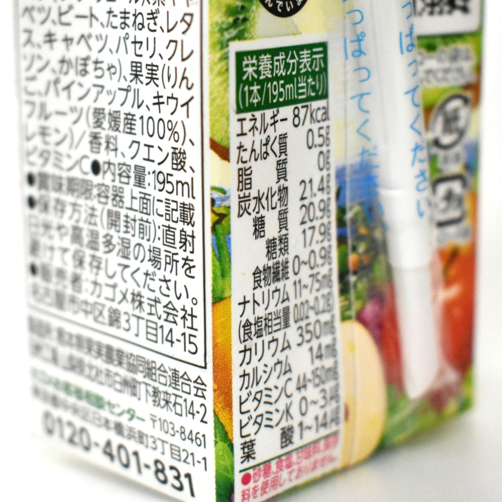 カゴメ野菜生活100愛媛キウイミックス