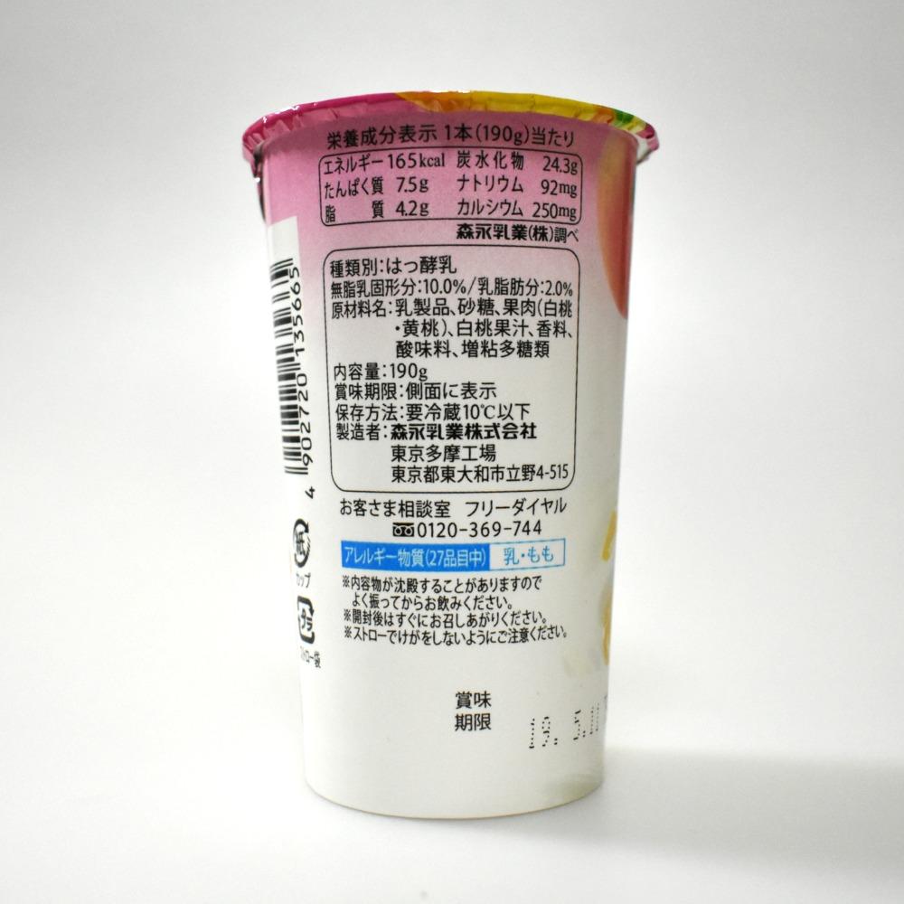 森永乳業ヨーグルトスムージーピーチミックス