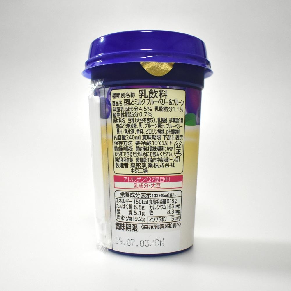 森永乳業豆乳とミルク ブルーベリー&プルーンの原材料名と栄養成分表示
