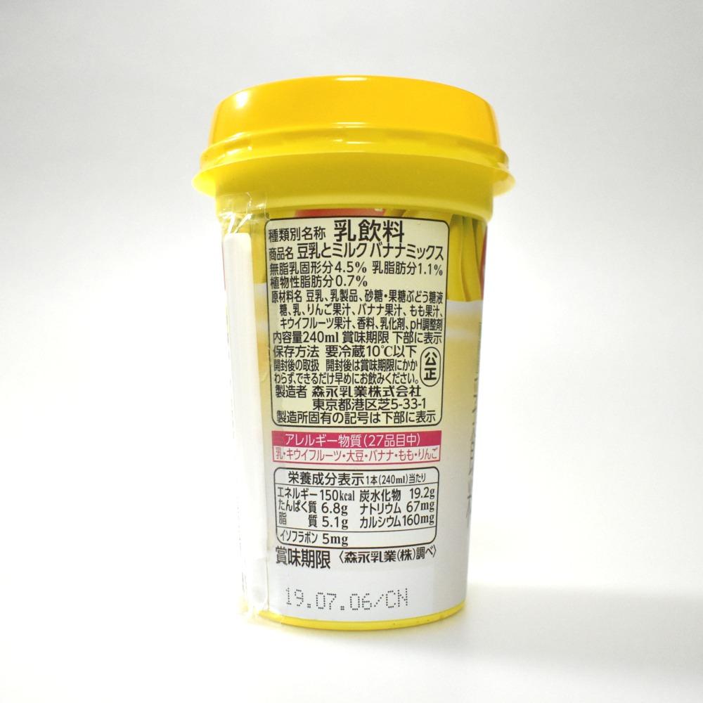 森永乳業豆乳とミルク バナナミックスの原材料名、栄養成分表示