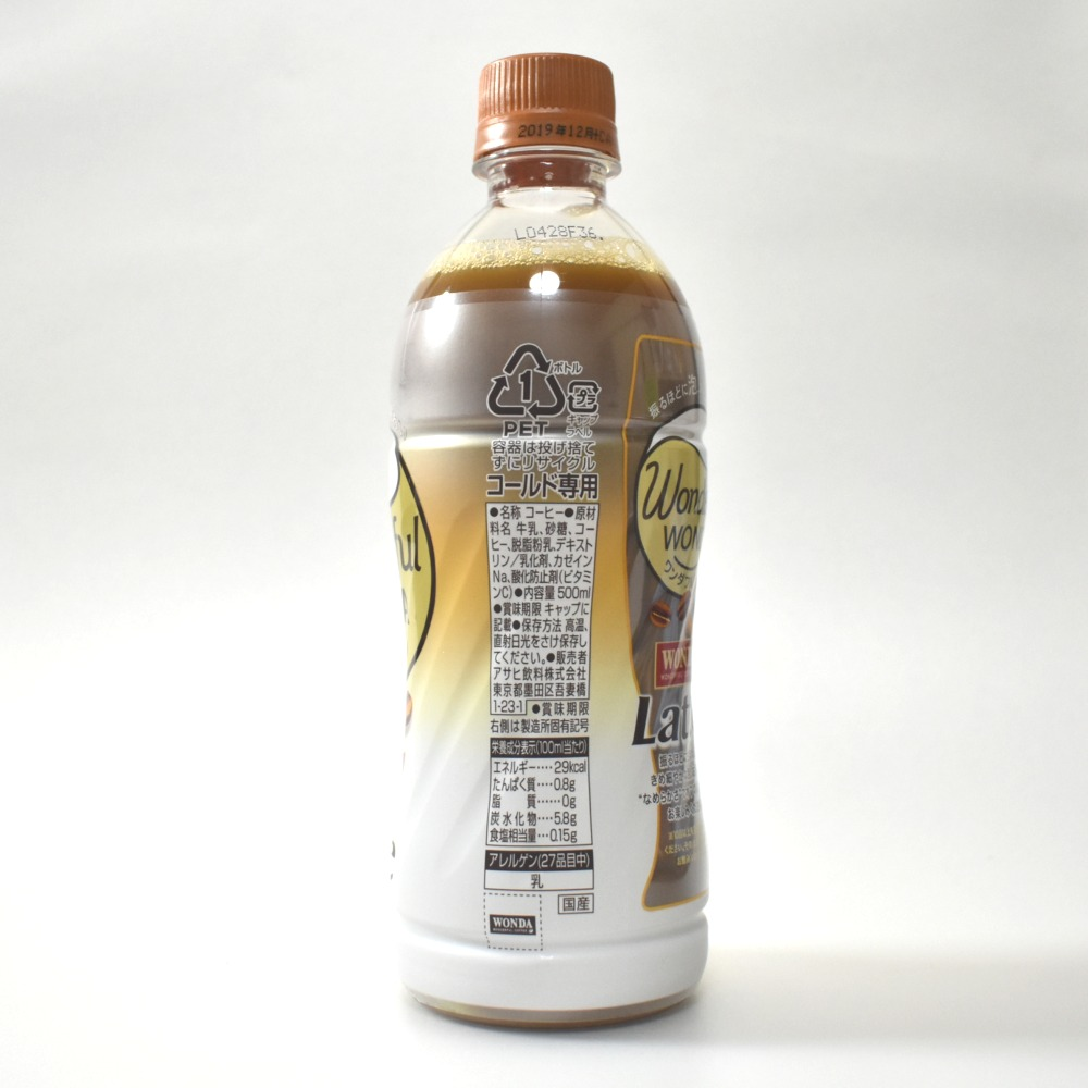 アサヒ飲料ワンダフルワンダ