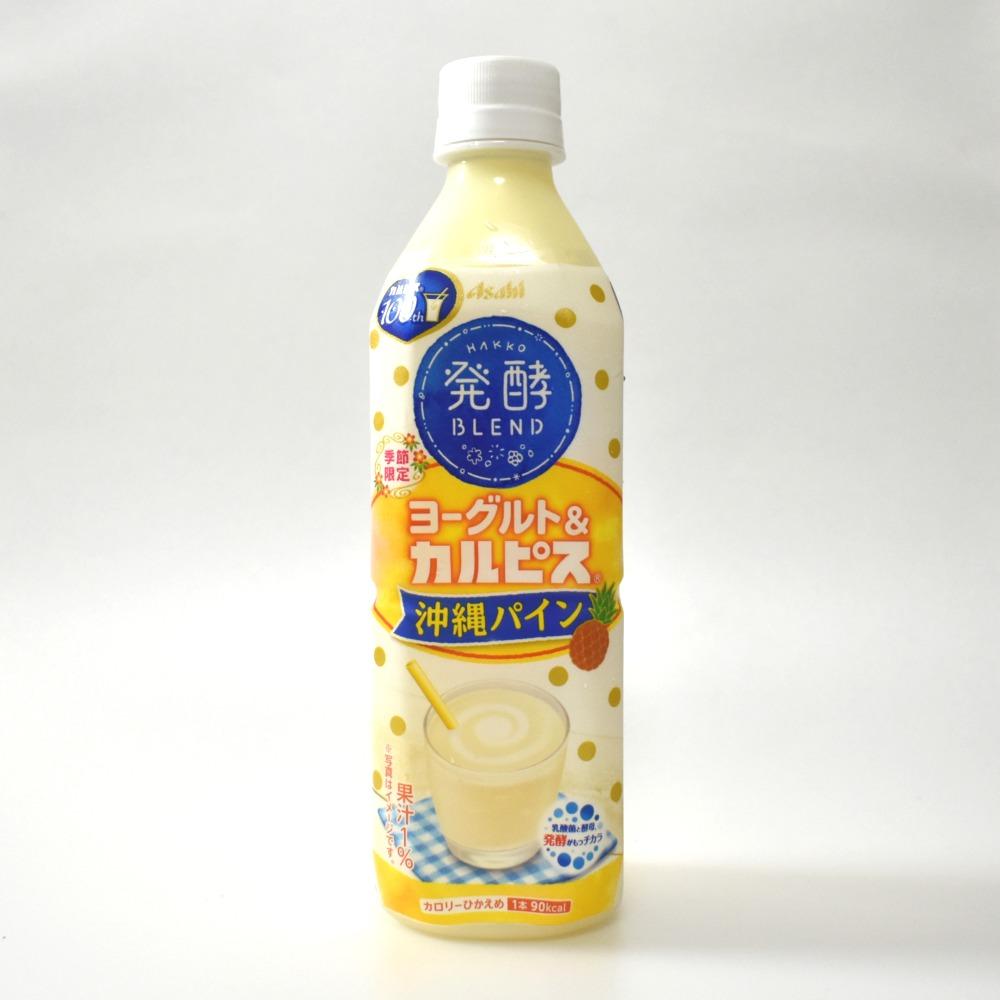 アサヒ飲料の発酵BLENDヨーグルト&カルピス沖縄パイン