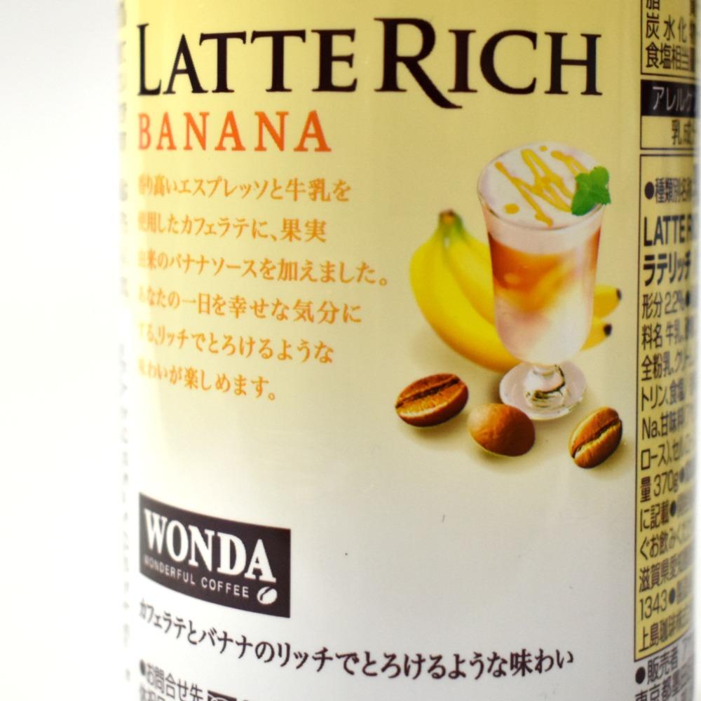 アサヒ飲料ワンダ ラテリッチ バナナボトル缶