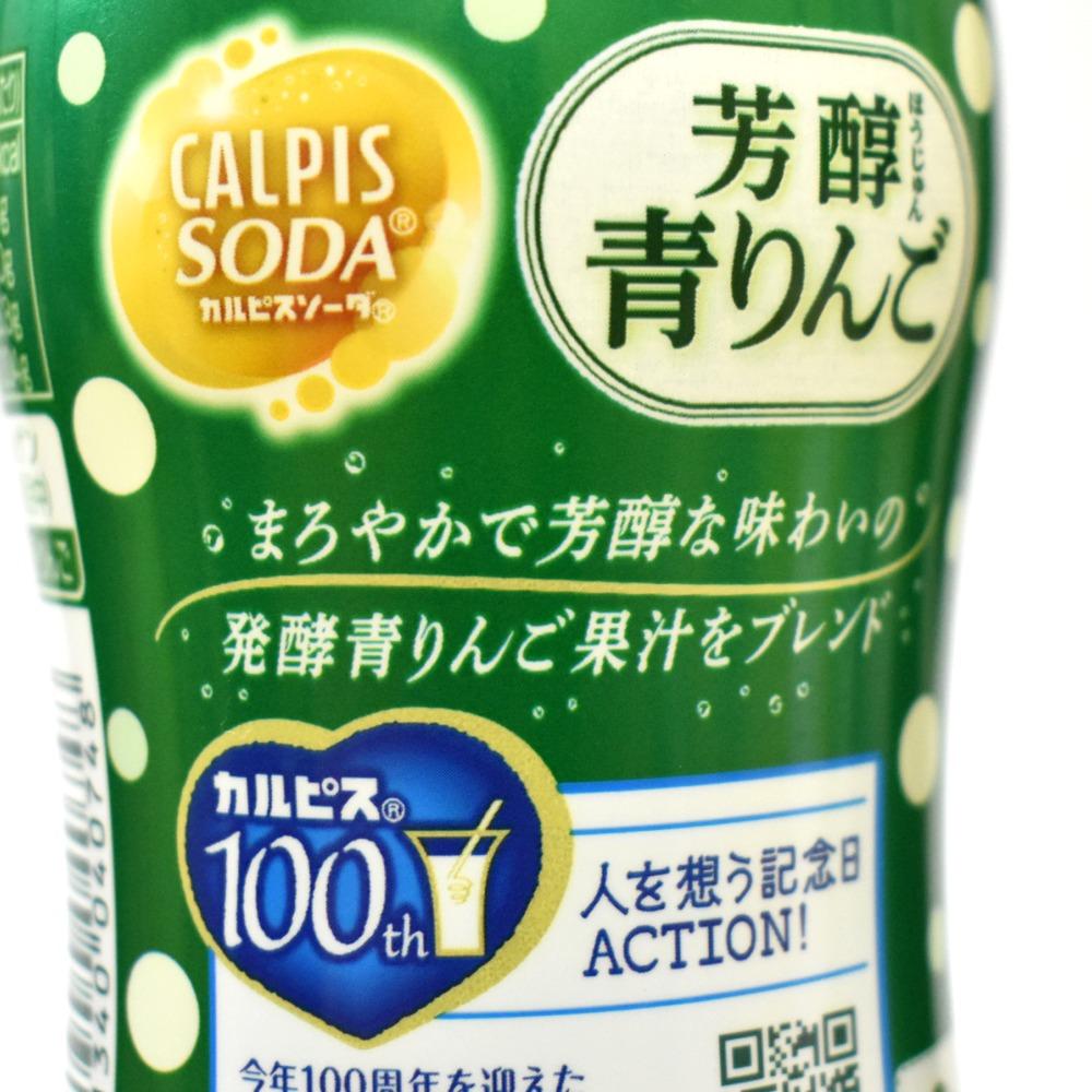 カルピスソーダ芳醇青りんご