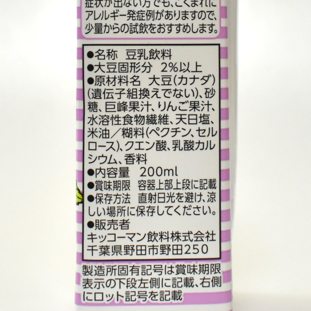 キッコーマン豆乳飲料「巨峰」の原材料名