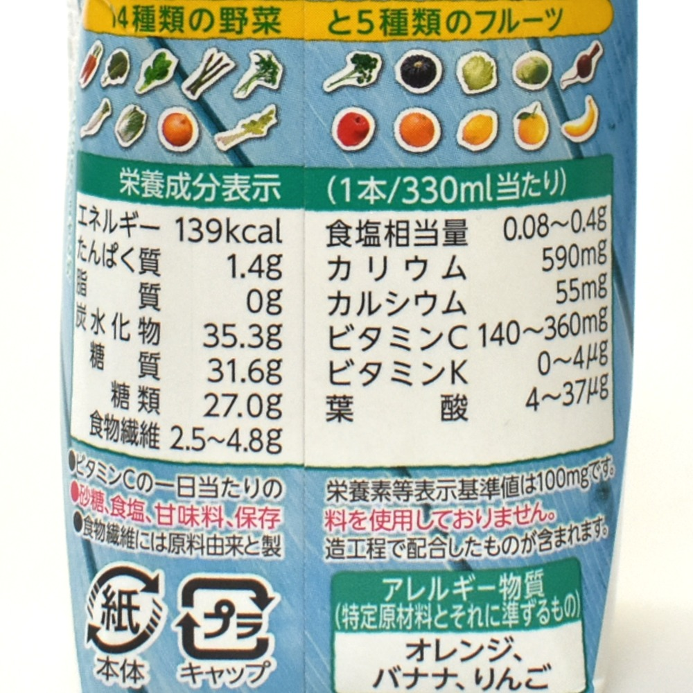 野菜生活100 Smoothie甘夏スムージーMix栄養成分表示