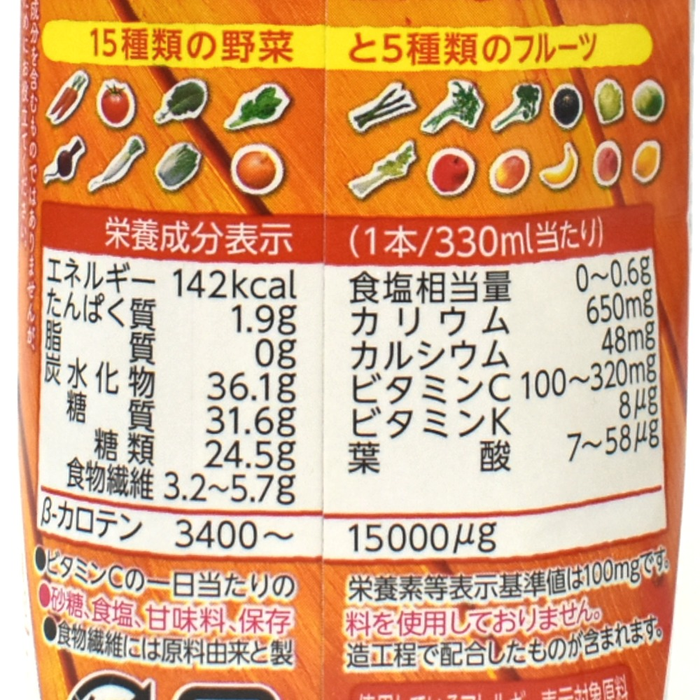 野菜生活100 Smoothie マンゴーピーチMix栄養成分表示