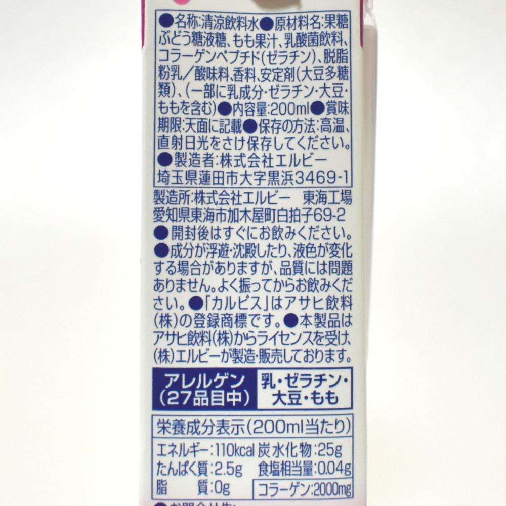 コラーゲン&カルピス ピーチの原材料名と栄養成分表示