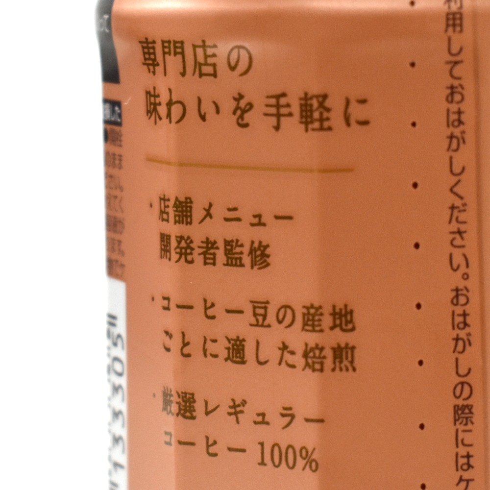 上島珈琲店 黒糖入りミルク珈琲