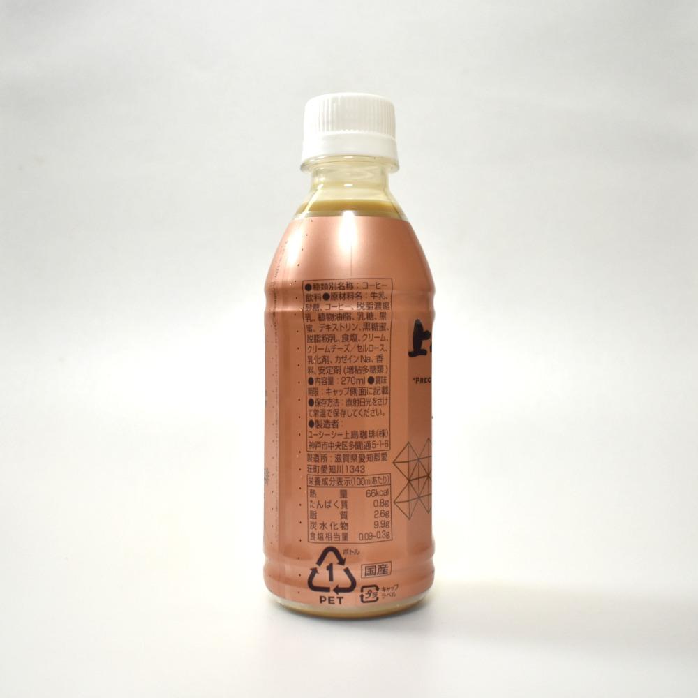 UCC上島珈琲店 黒糖入りミルク珈琲の原材料名と栄養成分表示