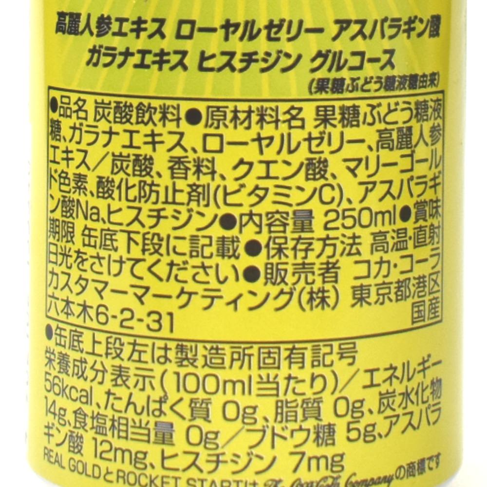 リアルゴールドロケットスタートの原材料名と栄養成分表示