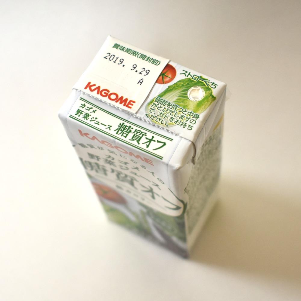 カゴメ野菜ジュース糖質オフ