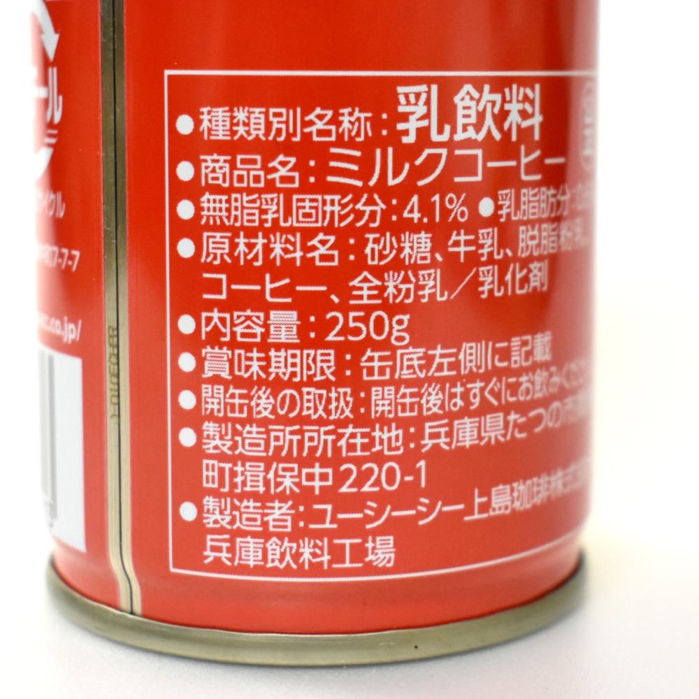 UCCミルクコーヒーの原材料名
