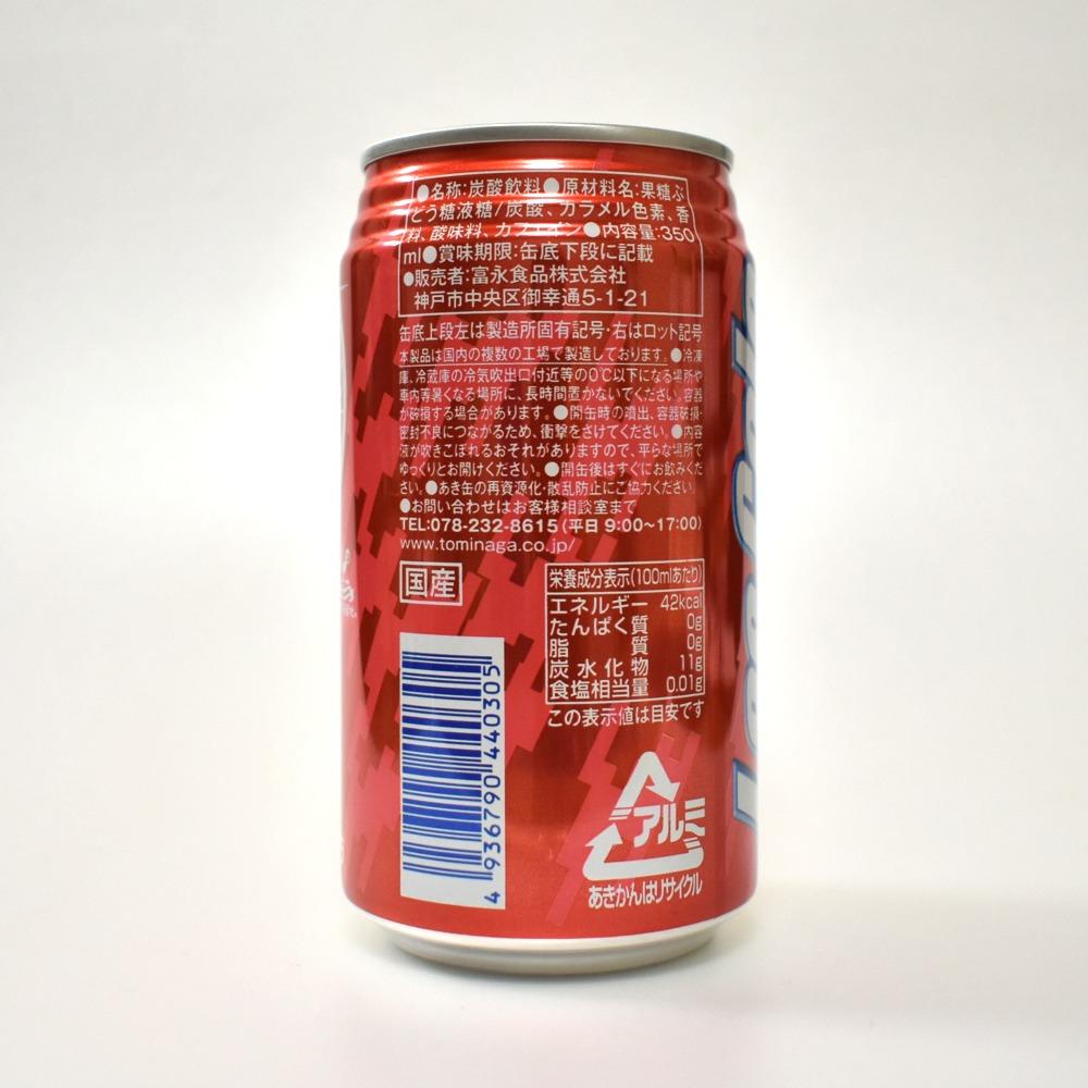 神戸居留地ラスコーラの原材料名と栄養成分表示