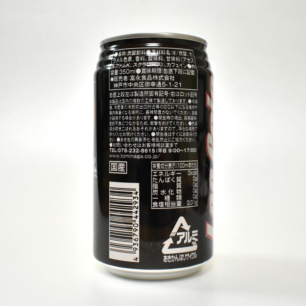 神戸居留地ラスコーラゼロ 原材料名と栄養成分表示