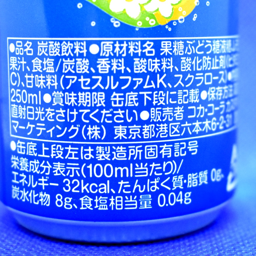 ファンタ世界のおいしいフレーバーソカタの原材料名と栄養成分表示