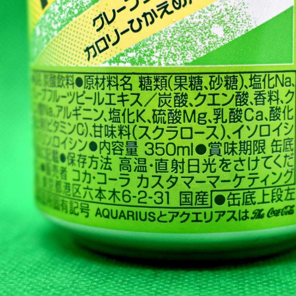 アクエリアス クエン酸スパークリングの原材料名と栄養成分表示