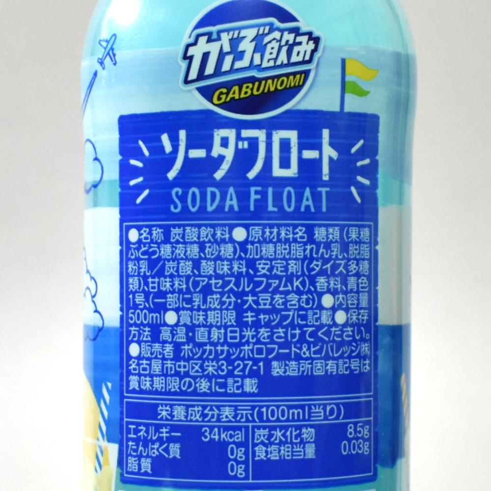 ポッカサッポロ がぶ飲みソーダフロートの原材料名と栄養成分表示