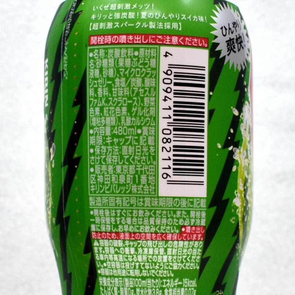 キリン メッツ超刺激スイカの原材料名と栄養成分表示