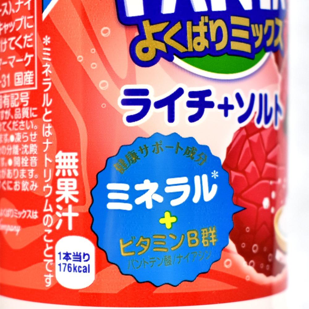 ファンタ よくばりミックス ライチ+ソルト