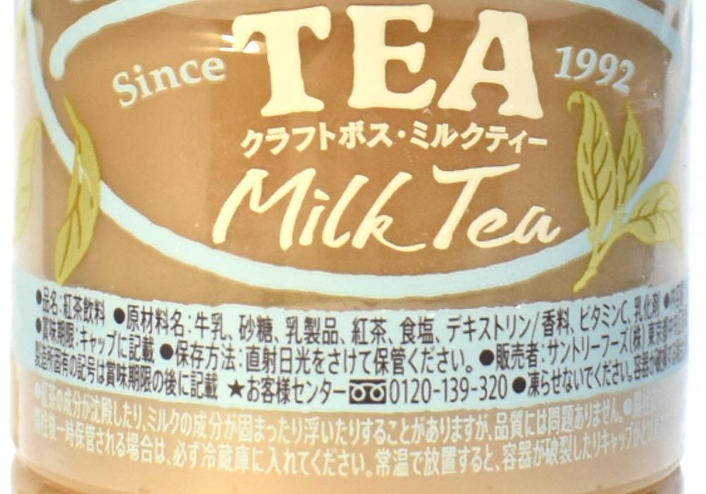 サントリークラフトボスミルクティーの原材料名と栄養成分表示