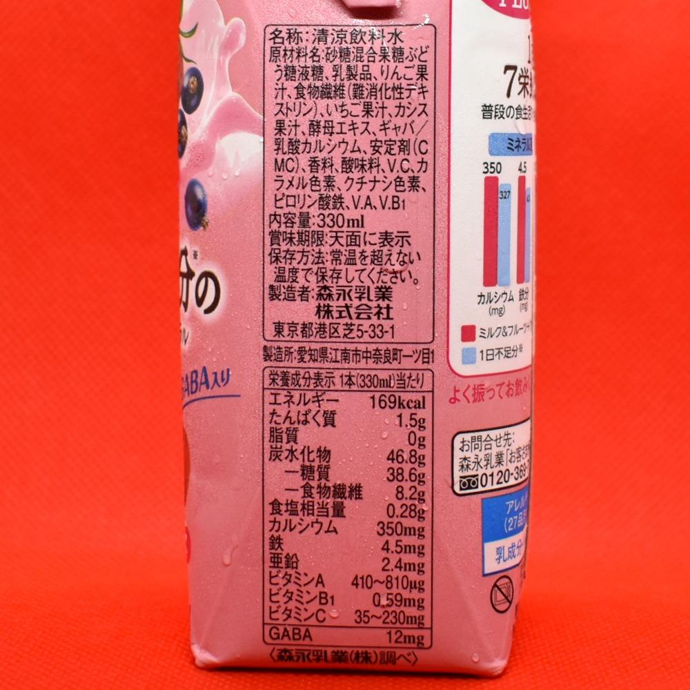 森永乳業 ミルク&フルーツPLUS+ ストロベリーミックスの原材料名と栄養成分表示