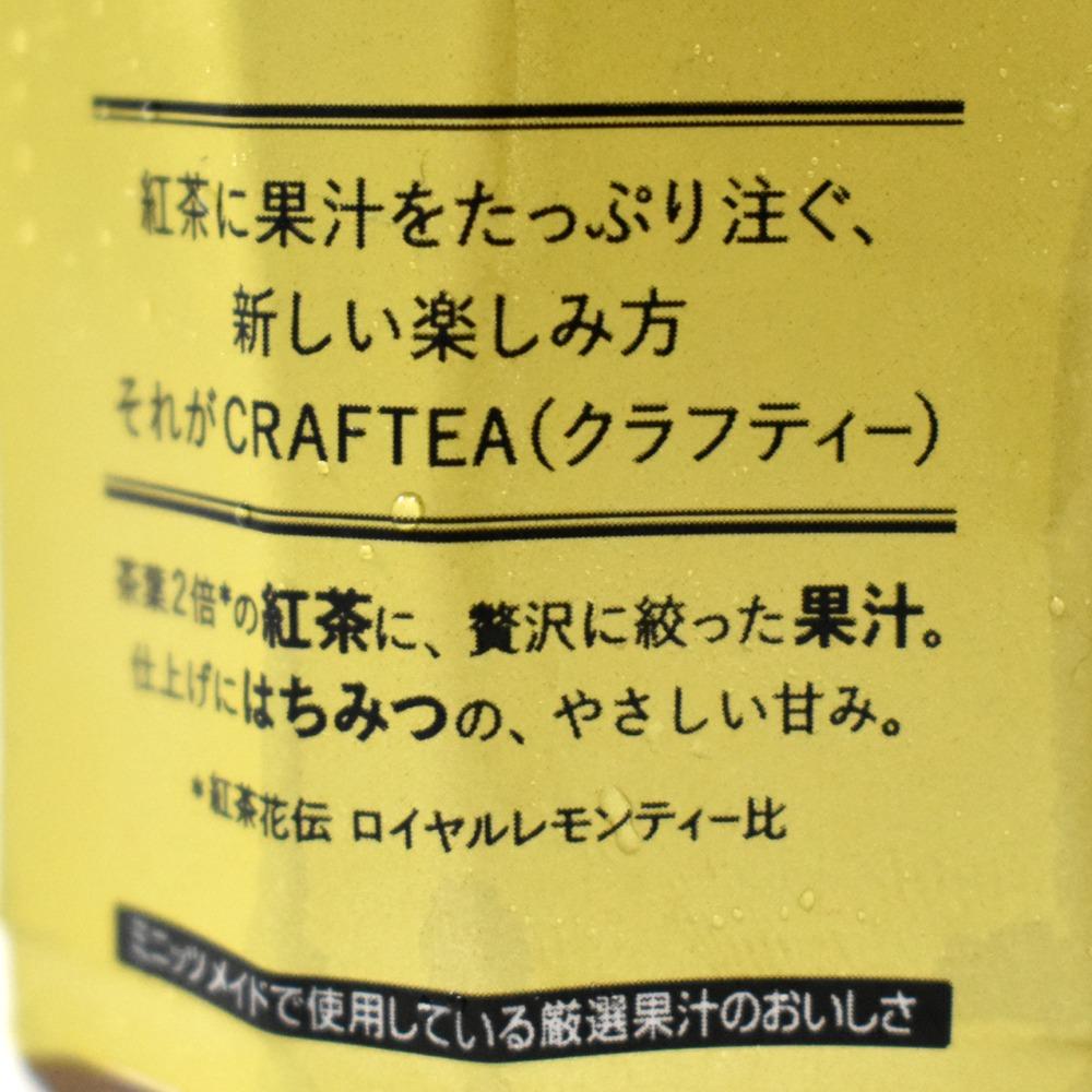 紅茶花伝クラフティー「贅沢しぼりアップルティー」