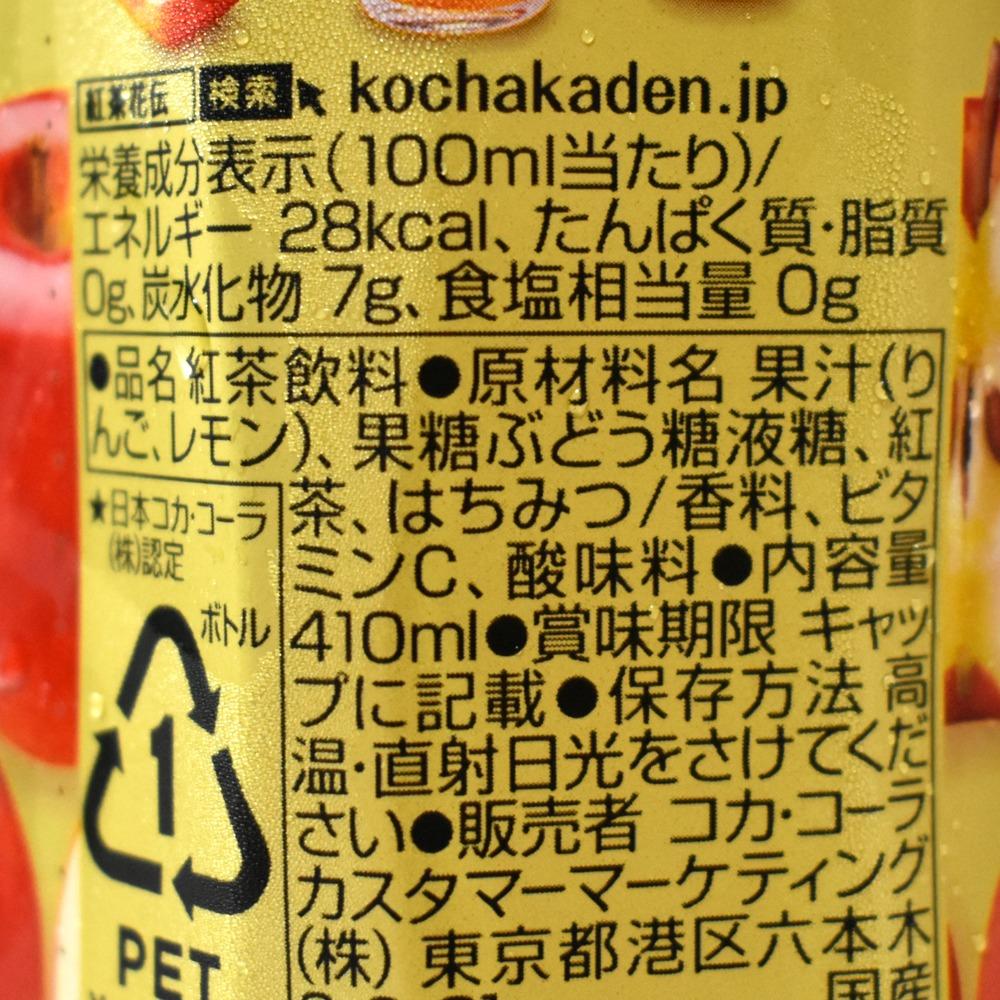 紅茶花伝クラフティー贅沢しぼりアップルティーの原材料名と栄養成分表示