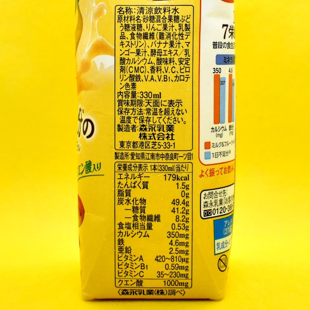 森永乳業ミルク&フルーツPLUS+ フルーツミックスの原材料名と栄養成分表示