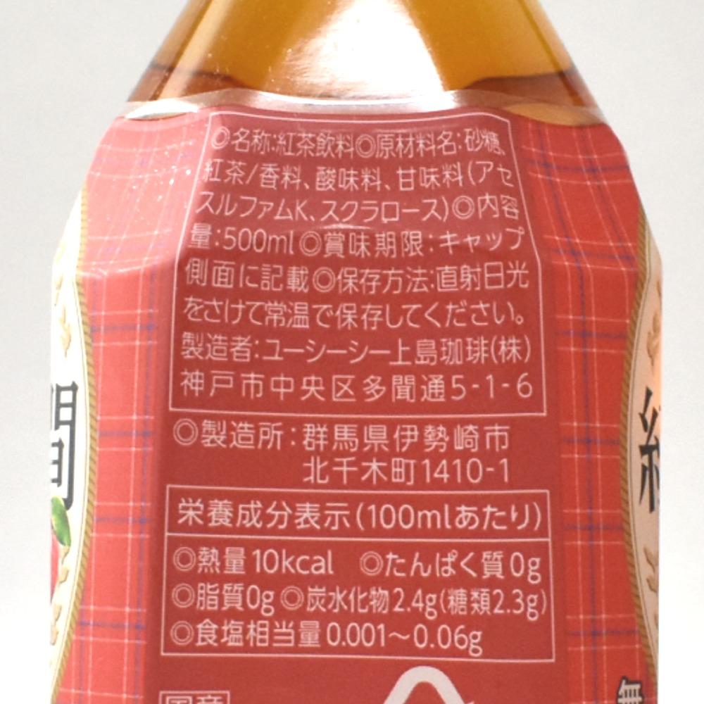 紅茶の時間ティーウィズアップル低糖の原材料名と栄養成分表示