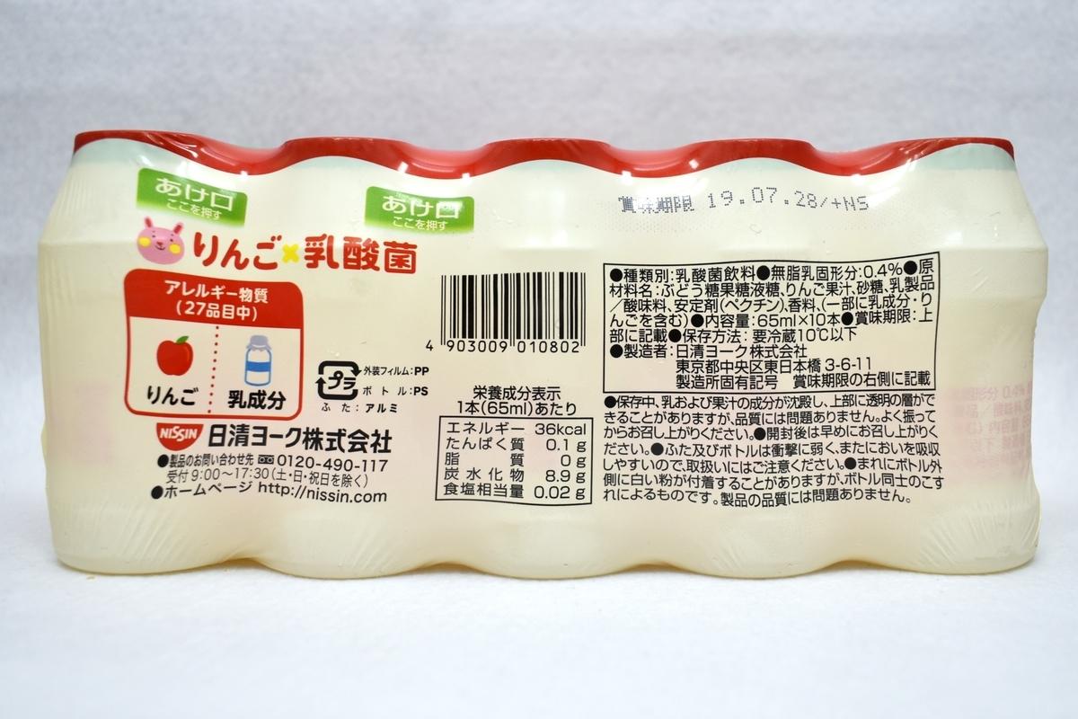 日清ヨーク りんご乳酸菌の原材料名と栄養成分表示