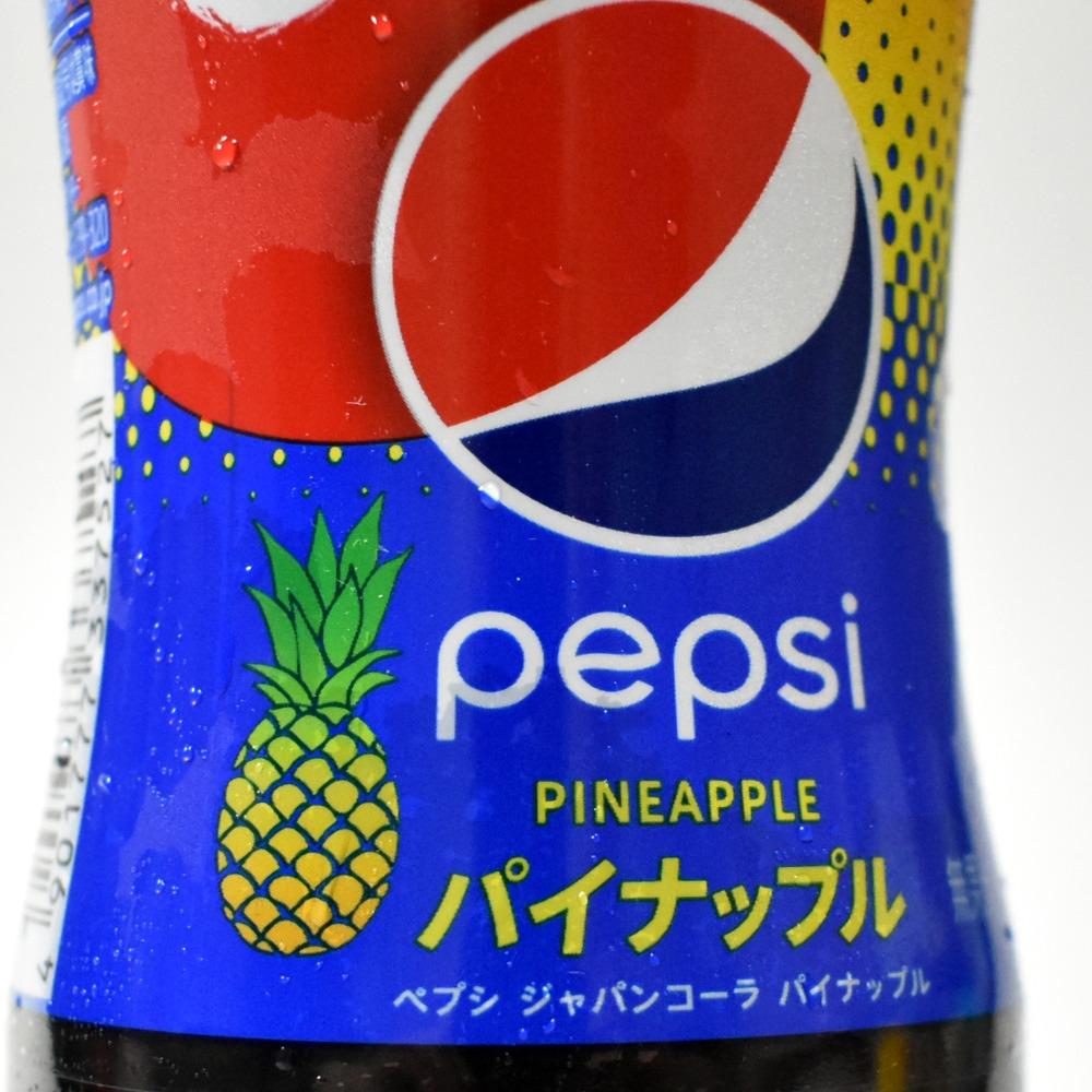 ペプシジャパンコーラパイナップル