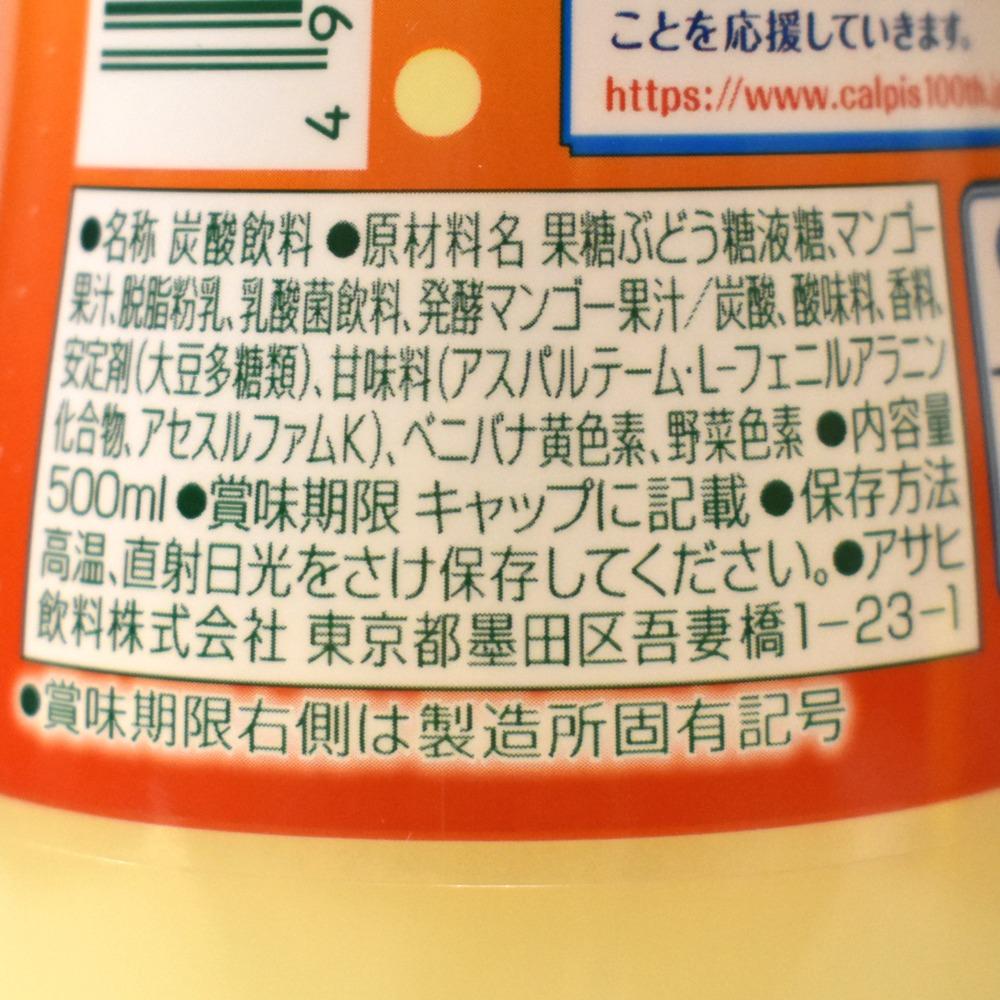 カルピスソーダ芳醇マンゴーの原材料名