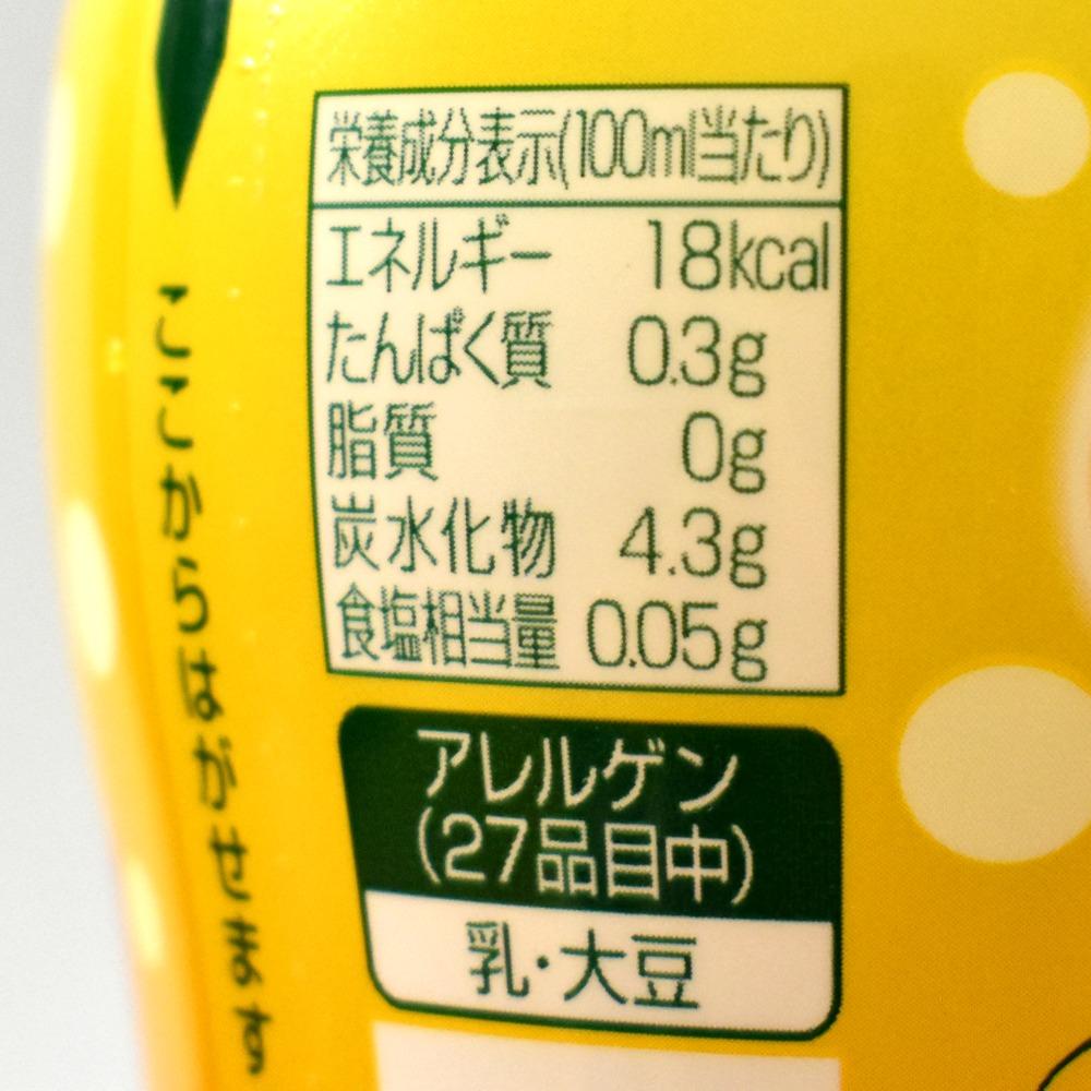 カルピスソーダ芳醇マンゴーの栄養成分表示