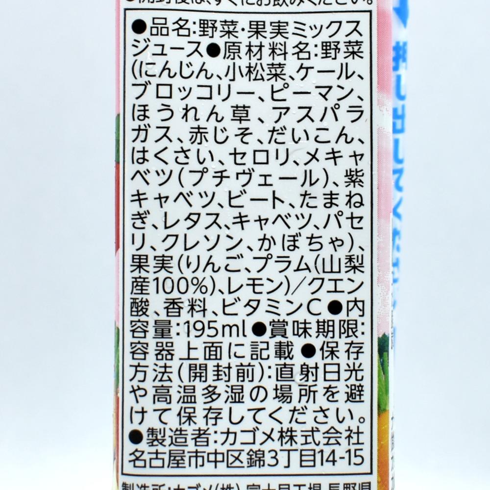 野菜生活100山梨プラムミックスの原材料名