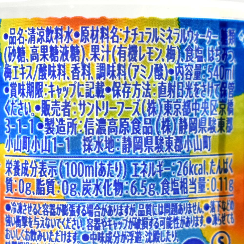 サントリー天然水うめソルティの原材料名と栄養成分表示