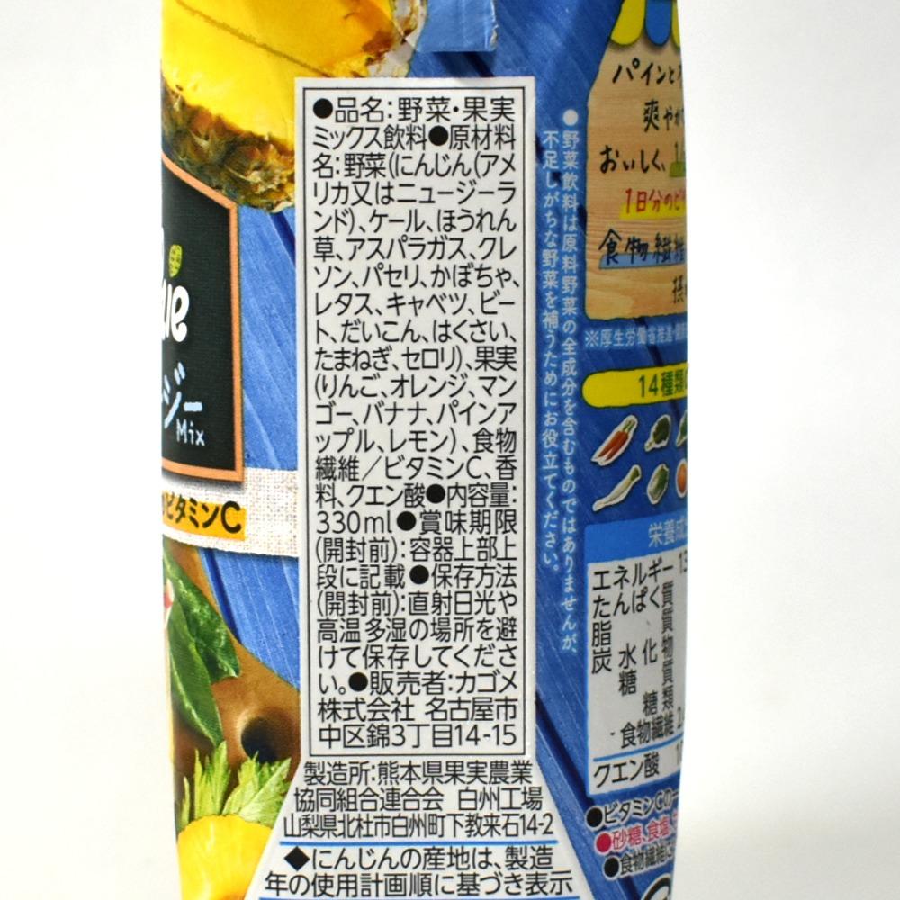 野菜生活100SmoothieパインスムージーMixの原材料名