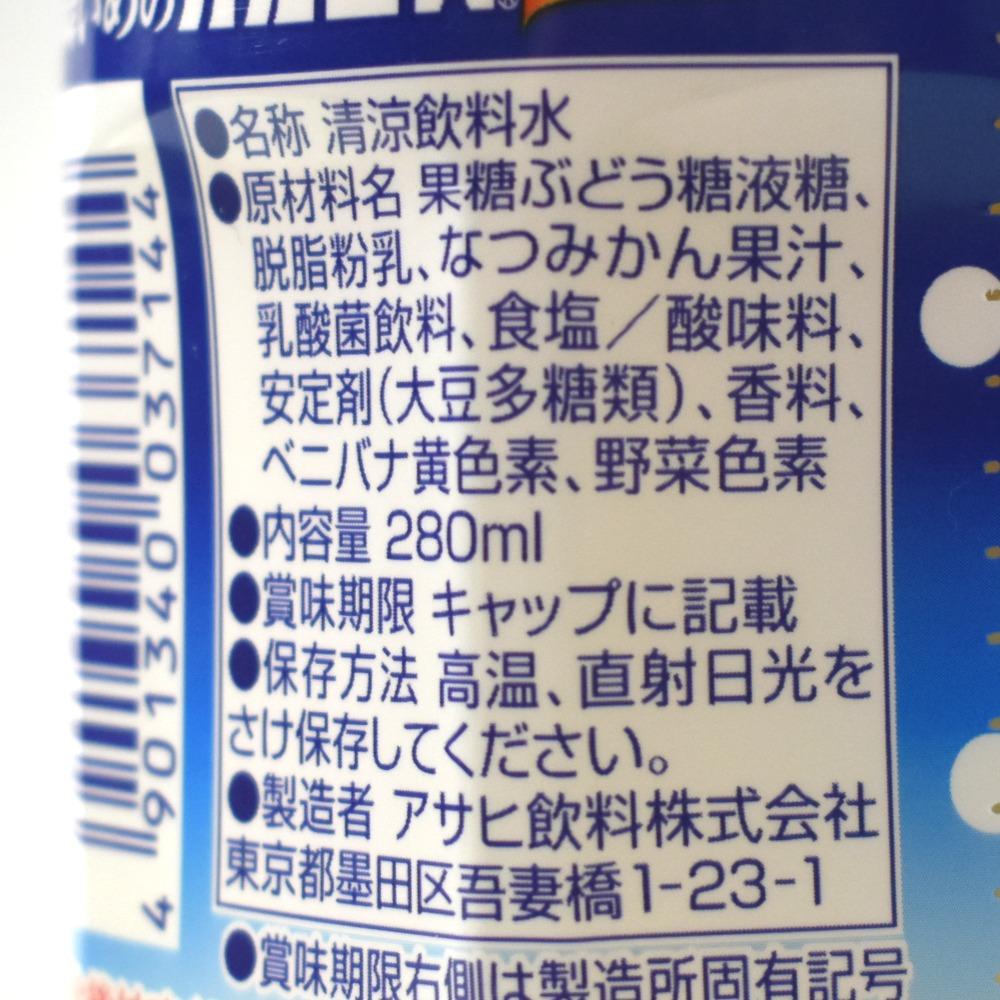 アサヒ飲料 濃いめのカルピス和歌山県産夏みかんの原材料名