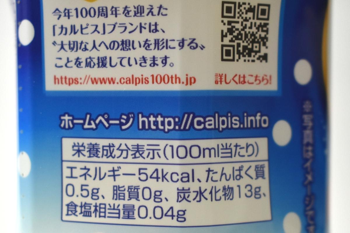 アサヒ飲料 濃いめのカルピス和歌山県産夏みかん