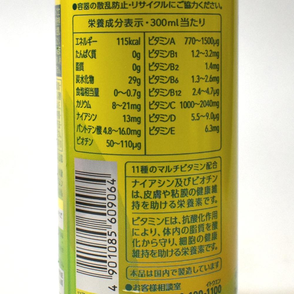 1日分のビタミン スパークリングの栄養成分表示