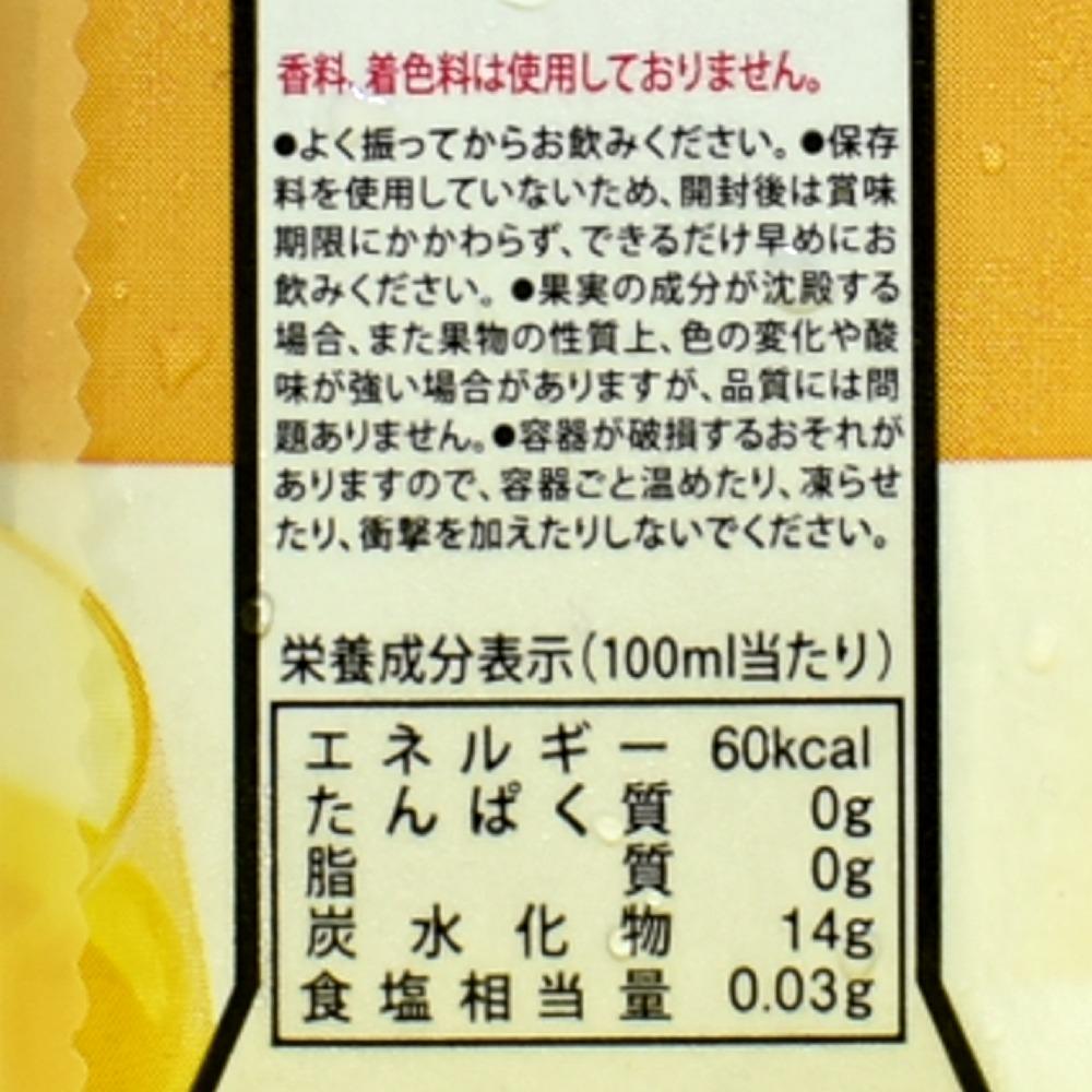 チャバー(CHABAA)マンゴードリンクの栄養成分表示